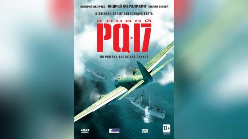 Конвой PQ-17 (2004) |
