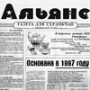 Gazeta Alyans