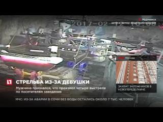 Два жителя Мурманска получили огнестрельные ранения в кафе