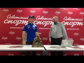 В гостях у редакции Советский спорт победитель ралли-рейда Дакар-2017 Эдуард Николаев