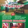 САУНА НИАГАРА 240-60-70