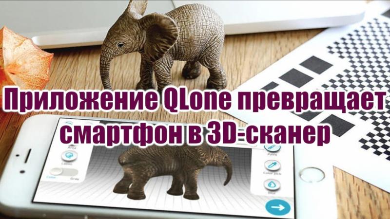 Приложение QLone превращает смартфон в 3D-сканер