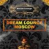 Dream Lounge Moscow Кальянная