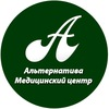 Медицинский центр Альтернатива - Щербинка