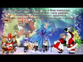 Старый Новый Год.Видео поздравление со Старым Новым Годом.Музыкальная видео откр
