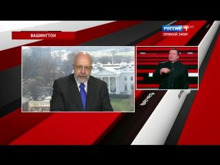 Американский эксперт про революцию в США, новые санкции и Ближний Восток