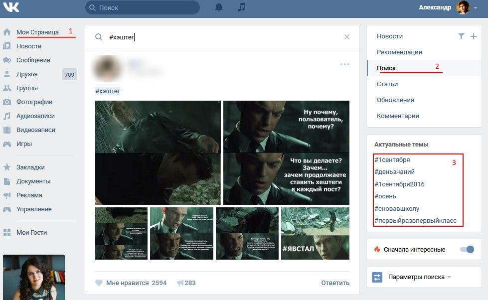 Как найти список популярных хэштегов в Вконтакте?