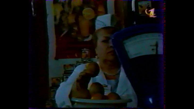 Ералаш (1991) (ОРТ, 2000) 87 выпуск