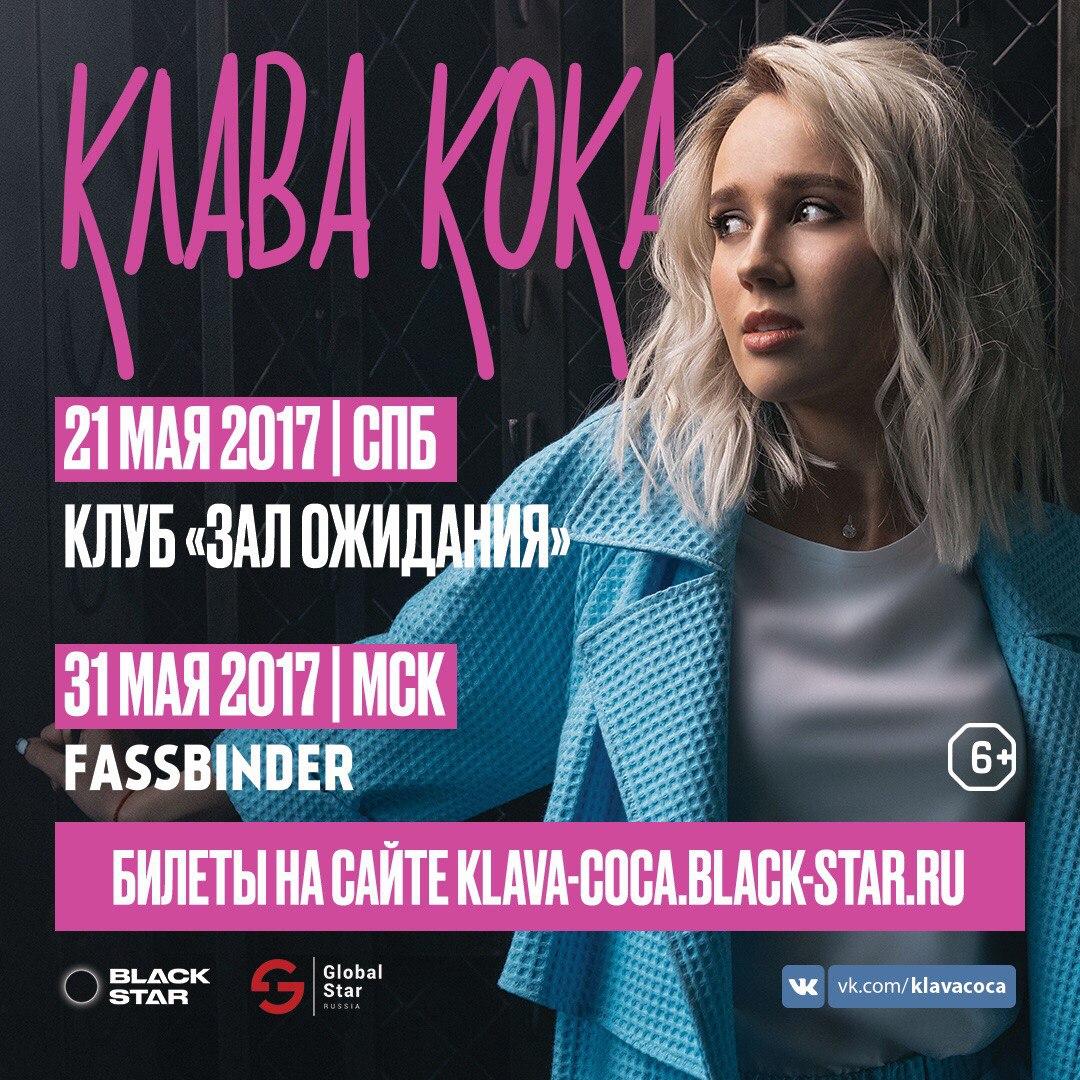 Клава Кока, Москва - фото №5