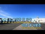 Same Place(Modern Farmer OST)_Jung Joon Young