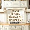 Декор Мебель Пермь (Кухни и шкафы-купе на заказ)