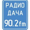 РАДИО ДАЧА БРЯНСК