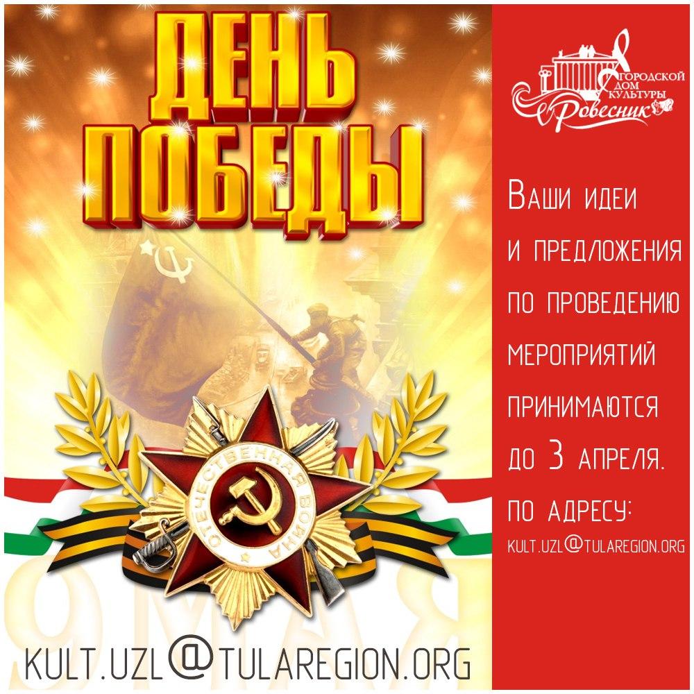 Внести свои предложения и идеи по празднованию в Дня Победы