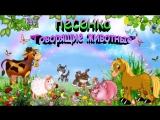 Песенка Говорящие животные. Как говорят животные.Голоса домашних животных. Детское развитие .