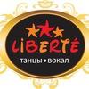 Мастерская танца и вокала Liberte   Новокузнецк