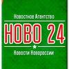 Агентство НОВО 24 (Новости Новороссии)
