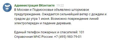 Экстренное предупреждение: на Москву надвигается еще один шторм страшной силы