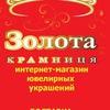 Золота крамниця-Золото Серебро ДЕШЕВО!!!!