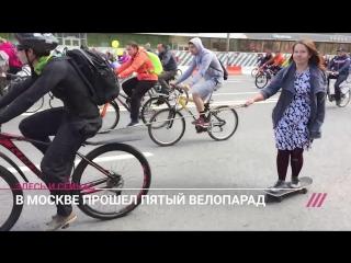 Всероссийский велопарад в Москве. 28.05