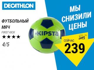 Цены ниже мяч First Kick