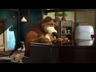 Маша и Медведь - Репетиция оркестра(Медведь настраивает рояль)