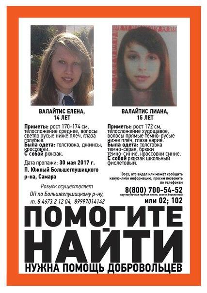 #Самара #Лизаалерт #Пропали подростки!  Валайтис Елена 14лет и Валайти