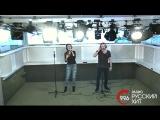 ИНЬ-ЯН - Не отпускай моей руки (Live @ Радио Русский Хит)