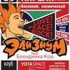 23 Апреля ЭЛИЗИУМ - МОСКВА Yotaspace