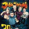 ЭЛИЗИУМ - STADIUM LIVE - 20 ЛЕТ В КОСМОСЕ