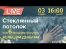 Владимир Виноградов - СТЕКЛЯННЫЙ ПОТОЛОК или 6 барьеров на пути к большим деньгам