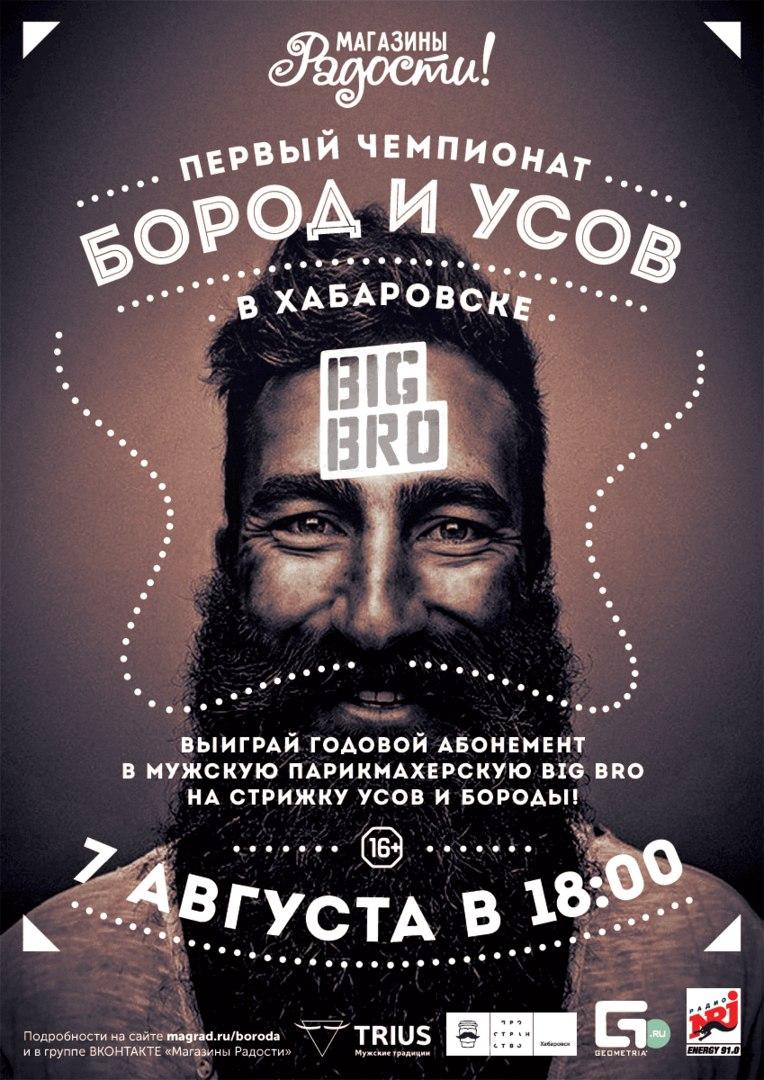 Афиша Хабаровск Первый чемпионат бород и усов 16+