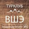 ЭВС | Турклуб ВШЭ