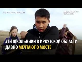 Дети села в Иркутской обл. ежедневно ходят вброд через реку, чтобы попасть в школу. Девочек и первоклашек парни носят на спине