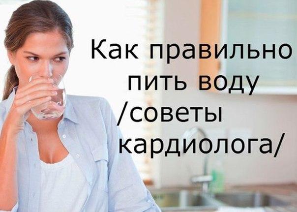 СОВЕТЫ КАРДИОЛОГА.