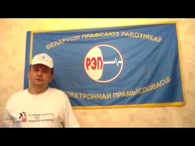 Баранавіцкая суполка Незалежнага прафсаюза РЭП