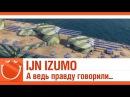 World of warships - IJN IZUMO А ведь правду говорили...