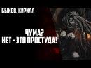 Crusader Kings 2 26s4e01 - Чума Нет - это простуда!