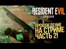 RESIDENT EVIL 7 ПРОХОЖДЕНИЕ НА СТРИМЕ ОТ ШИМОРО! 2