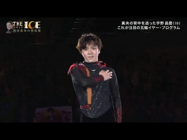 29 июл. 2017 г. Shoma Uno. The Ice 2017