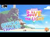Steven Universe Save The Light - San Diego Comic Con Official Trailer Cartoon Network