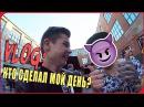 VLOG: ♦Уехал в Киев! Интервью с Wylsacom! Кирюша Аккуратный и БОЙ Мопса с Мартыненко!♦