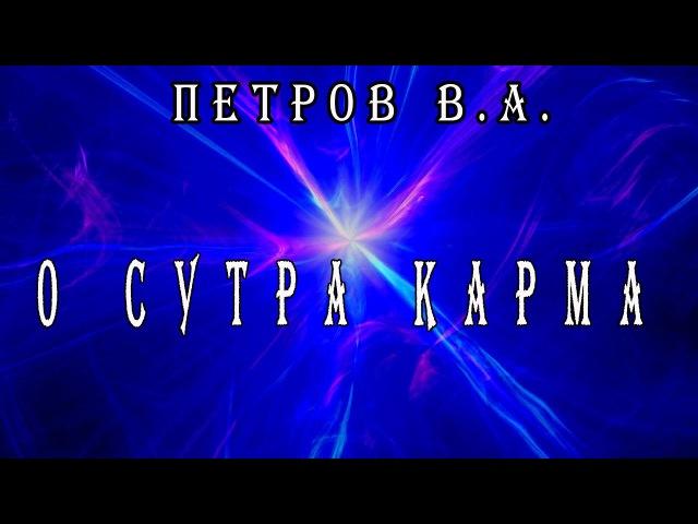 Основатель космоэнергетики Петров В.А. о Сутра Карма