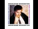 АЛЕКСАНДР ВОЛОКИТИН - 46 БЛАТНЫХ ПЕСЕН - ПЕРЕДЕЛКИ И ОРИГИНАЛЫ Записи 1987 - 2012 DVD НА 2 ЧАСА