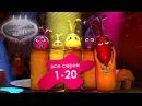 Прикольный мультик «Овощная вечеринка» - Сборник для детей выпуск 1