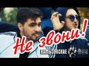 Камызякские Псы - Не звони Official video