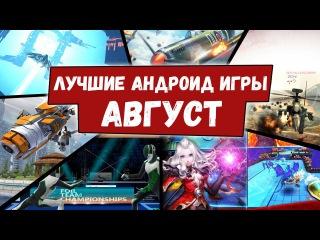 ТОП-10 Лучшие игры на Андроид: АВГУСТ 2016 по версии PDALIFE