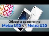 Обзор и сравнение новеньких Meizu U10 vs Meizu U20. Красавцы из стекла