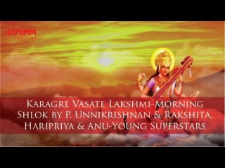 Karagre Vasate Lakshmi-Morning Shlok by P. Unnikrishnan & Rakshita, Haripriya & Anu-Young Superstars
