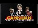 Берлин отменяет санкции и плюет на интересы Украины (Руслан Осташко)