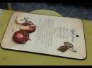 Алевтина Заричная Разделочная доска Яблочный джем Замедлитель высыхания акриловых красок в декупаж